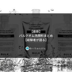 【最新】バルクオム洗顔料の特徴や効果とは【経験者が語る】