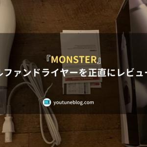 『MONSTER』ダブルファンドライヤーを正直にレビューする