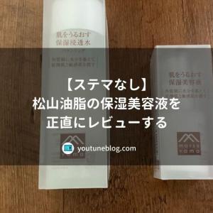 【ステマなし】松山油脂の保湿美容液を正直にレビューする