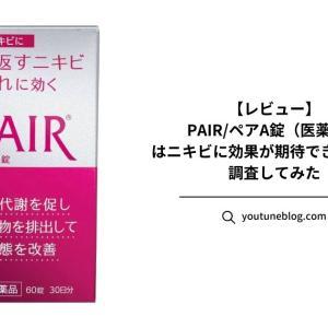 【レビュー】PAIR/ペアA錠(医薬品)はニキビに効果が期待できるのか?調査してみた