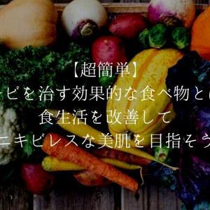 【超簡単】ニキビを治す効果的な食べ物とは?食生活を改善してニキビレスな美肌を目指そう