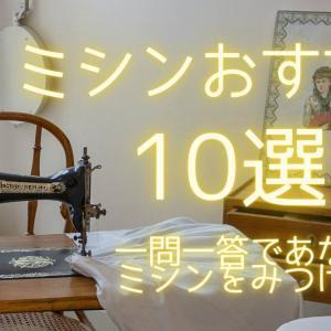 【2021年】おすすめミシン10選!!初心者さんは、コスパがよい電子ミシンか、使いやすいコンピュータミシンの二択でよし!!