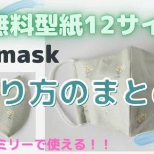 【布マスク】立体マスクの作り方まとめ!!大人・子ども・赤ちゃん・家族で使える12サイズ無料型紙。おすすめ生地やアレンジマスクも紹介します!