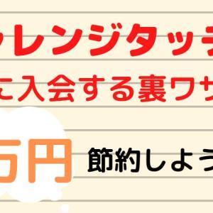 進研ゼミ小学講座チャレンジタッチに入会する前に,知っておくべき5つの裏ワザ!!3万円を節約しよう!!