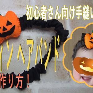 【無料型紙】ハロウィンヘアバンドの作り方!赤ちゃん・子ども用衣装に♪初心者さん向けに手縫いで解説!