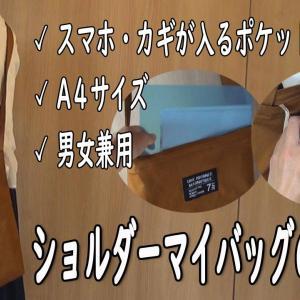 【マイバッグ】ショルダーバッグの作り方!A4サイズ・男女兼用で使える・スマホと鍵が入るポケット・両手がつかえる♪裏地無し