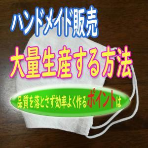 【布マスク】ハンドメイド販売やオーダー品で大量生産するときの方法を紹介。早くたくさんマスクを作るときの重要ポイントは5つ