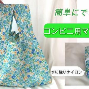 【簡単本格的マイバッグ】水濡れOK!マチありでコンビニ弁当や総菜が安定!ナイロン生地エコバッグの作り方
