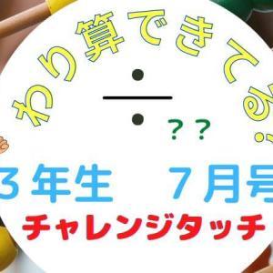 進研ゼミチャレンジタッチ3年生 7月号 口コミ!!わり算のカベを超える!!オンライン授業と学習アプリも使って、徹底復習しよう!