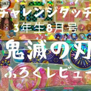 進研ゼミチャレンジタッチ3年生 8月号 口コミ!!鬼滅の刃の付録がたくさん!!カメラにデジタル砂時計も届いたのでいち早くレビューします!!