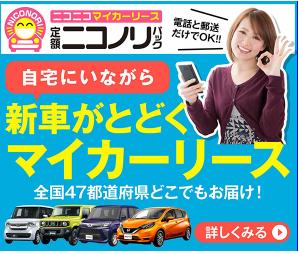 新車が月々1万円からの新車カーリース、全国47都道府県対応【定額ニコノリパック】