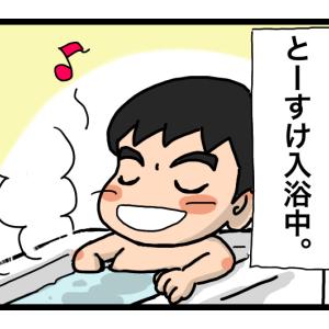 うちの夫は心配症~お風呂で○○~