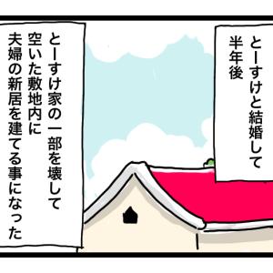 漫画 とーすけと猫と妻の実家 ①