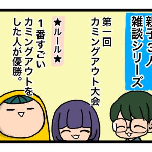 親子3人雑談シリーズ:~一番すごいカミングアウトした人優勝。