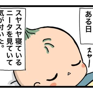 赤ちゃん時代ならではの息子ニータのおもしろ特徴:1~前頭部で呼吸?