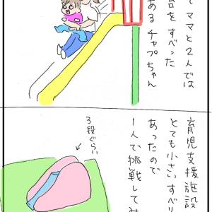 育児絵日記「すべり台」