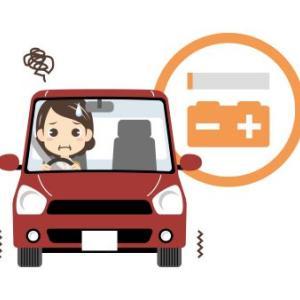 車バッテリーが上がった、助けてJAF!自宅で3回も…ミスを犯す私。
