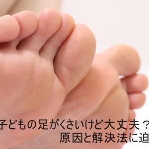 子どもの足のにおいが最悪…それ大丈夫?原因と解決法に迫る