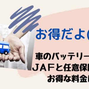 車のバッテリー交換、JAFと任意保険2つでお得な料金に!