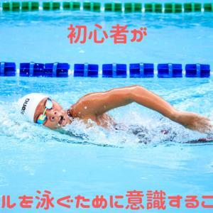 クロールを泳ぐコツ-初心者がクロールを泳ぐために意識すること7つ-