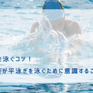 平泳ぎを泳ぐコツ!【初心者が平泳ぎを泳ぐために意識すること5つ】