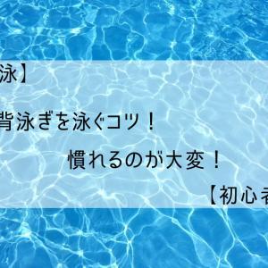 【水泳】背泳ぎを泳ぐコツ!慣れるのが大変!【初心者】