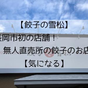 【餃子の雪松】長岡市初の店舗!無人直売所の餃子のお店!【気になる】
