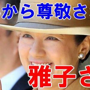 【超時事ニュース】皇后雅子さまの皇室外交が大成功している理由とは 美智子さまとの最大の違いは何か? 出典: 元宮内庁職員・小内誠一の「皇室評論室」 – 皇室の真相・裏話・最新情報を速報いたします