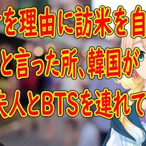 【超時事ニュース】【韓国の反応】米国がコロナを理由に韓国に国連総会に来るなと言った結果、夫人とBTSを連れて訪米する事に!【世界の〇〇にゅーす】【ニュース】 出典: 世界の〇〇にゅーす