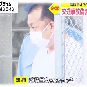 【超時事ニュース】交通事故偽装 男ら7人逮捕 保険金420万円詐取容疑 出典: FNNプライムオンライン