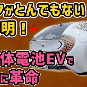 【超未来ニュース】「トヨタがとんでもない大発明!」世界初の全固体電池EV!リチウムイオンバッテリーより全固体電池がすごい理由 出典: 日本すごいですねTV