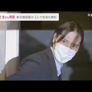 【超時事ニュース】眞子さまと小室圭さん、婚姻届の提出や渡米の時期は? 出典: TBS NEWS