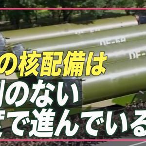 【超時事ニュース】米軍統合参謀本部副議長「中共の核配備は前例のない速度で進んでいる」 出典: NTDTVJP