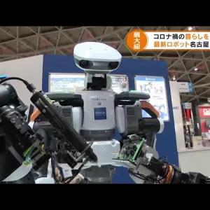 【超時事ニュース】コロナ禍の暮らしに役立つロボット大集合 名古屋市で国内最大級見本市 (21/10/20 18:22) 出典: CBCニュース【CBCテレビ公式】