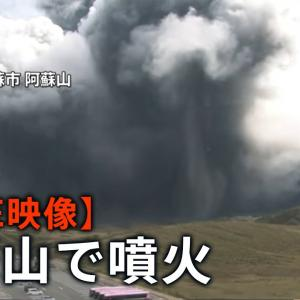 【超時事ニュース】【LIVE】「熊本・阿蘇山で噴火が発生」(2021年10月20日) 出典: TBS NEWS