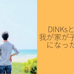 DINKsとは?割合は?子供のいない家庭となった理由をご紹介します