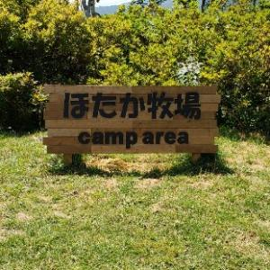 【群馬県】武尊(ほたか)牧場キャンプ場★★★★★
