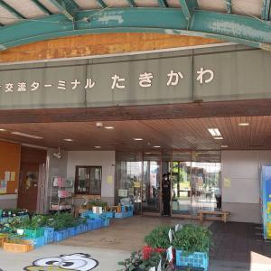 休みばかりなので 滝川市と奈井江道の駅行ってみた