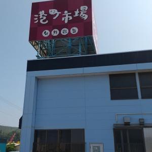 妹誕生日に増毛町二人で行ってみた!