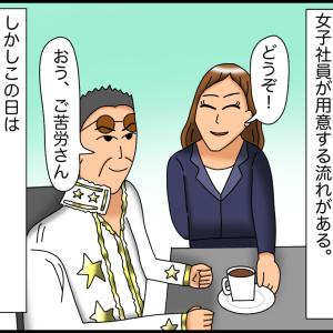 「女子社員=お茶くみ」の風習