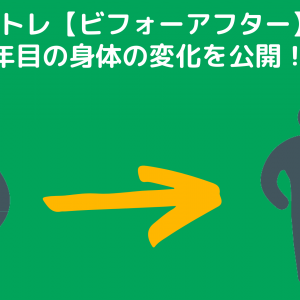 【筋トレ】【ビフォーアフター】筋トレ2年目の成果を写真で公開!身体はどう変化した?