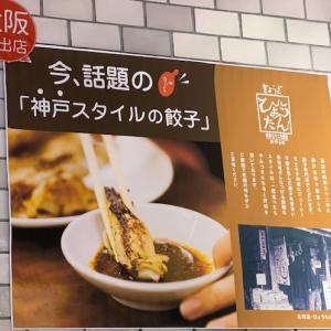 美味しい餃子 ~ 神戸元町『ひょうたん』 ♫