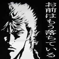 高井 崇志(たかい たかし)