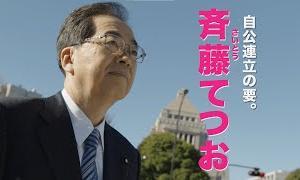 斉藤 鉄夫(さいとう てつお)