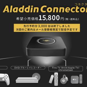 【今夏発売予定】popin Aladdin強化!最強のプロジェクターでSwitchができるように