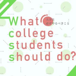 【最新版】4年生になったので結論を出します。大学生がやるべきことベスト3!体験編