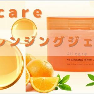 4U care クレンジング洗顔ジェリーは乾燥と毛穴に効果!口コミや評判も徹底調査