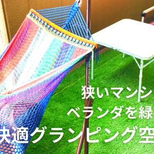 狭いマンションのベランダを緑あふれる快適ベランピング空間に!