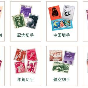 自宅から切手を売るならココ!切手の高額買取サービスおすすめ3選