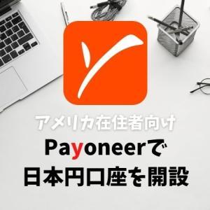 クラウドワークス海外在住者の報酬受け取りに:Payoneer(ペイオニア)の登録方法を画像つきで解説